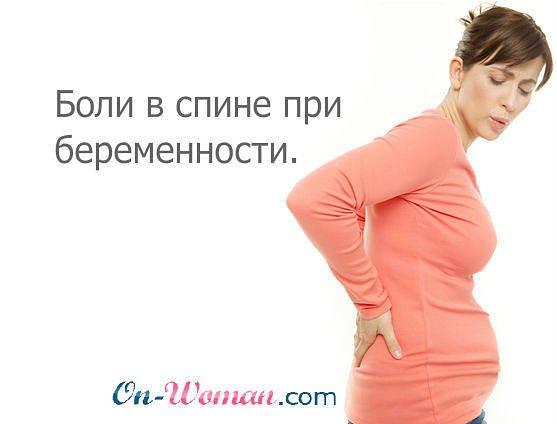 пояснице является признаком беременности боли в ли