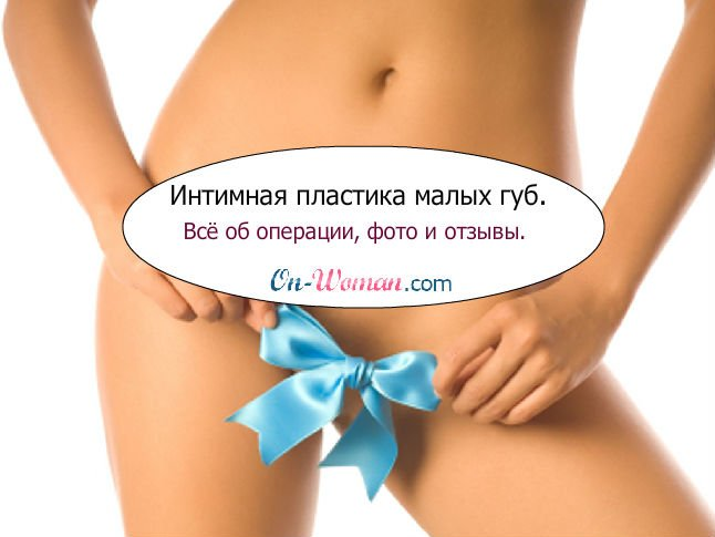 Фото растянутых полових губ смотреть онлайн фотоография