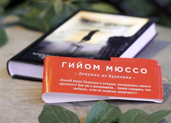 Книга Девушка из бруклина