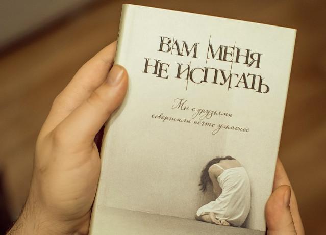 Книга Вам меня не испугать