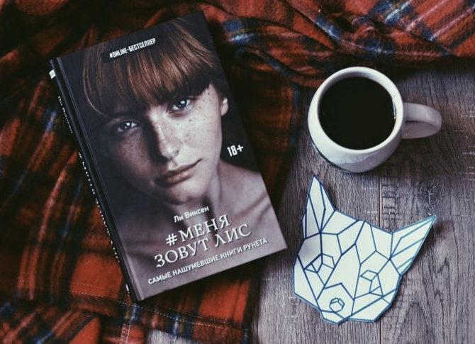 Книга меня зовут лис