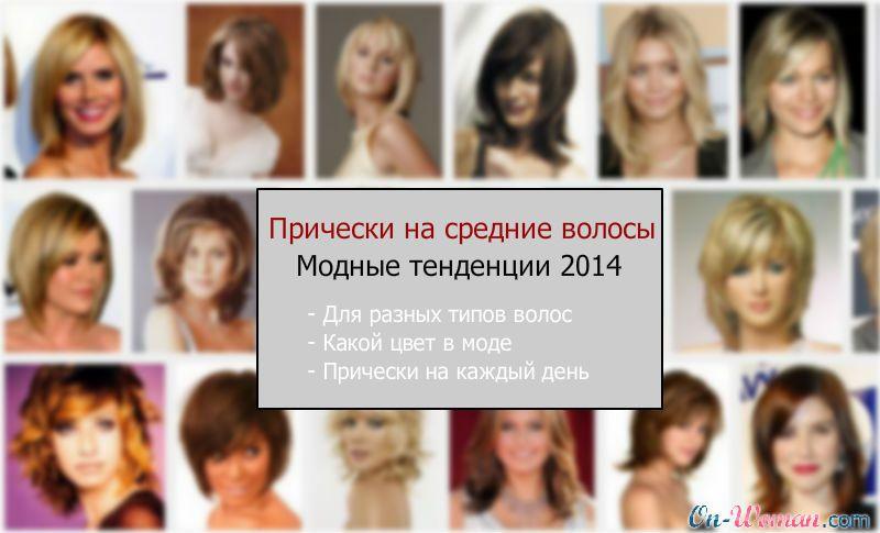стильные прически 2014 для средних волос