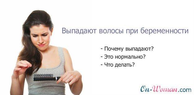 От чего выпадают волосы у беременных 12