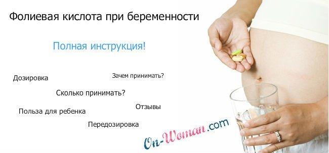 Фолиевая кислота: дозировка, сколько, принимать, таблетки, планировние