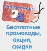 Promokodi24.ru