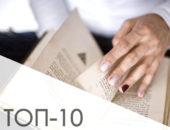 Топ-10 книг