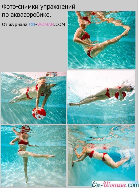 упражнения в воде по аквааэробике