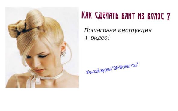 Как сделать бантик из волос видео на русском