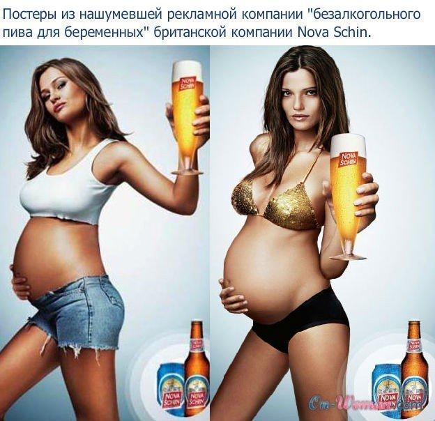 Тема статьи влияние безалкогольного пива на плод и беременность в целом
