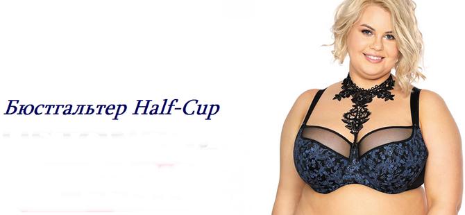 Бюстгальтер half-cup