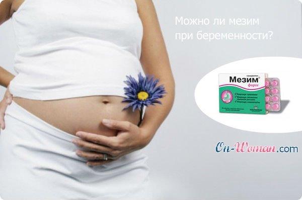 Можно ли при беременности принимать мезим