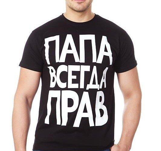 футболка для пап