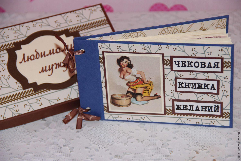 открытки своими руками чековую книжку желаний соорудили