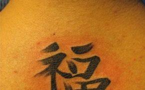 Татуировка в виде иероглифа «Счастье»