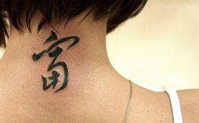 Татуировка в виде иероглифа «Богатство»