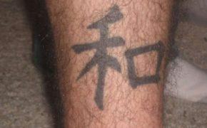 Татуировка в виде иероглифа «Гармония»