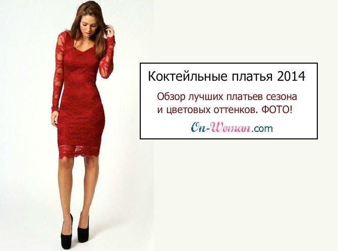 Модные коктейльные платья 2014 фото