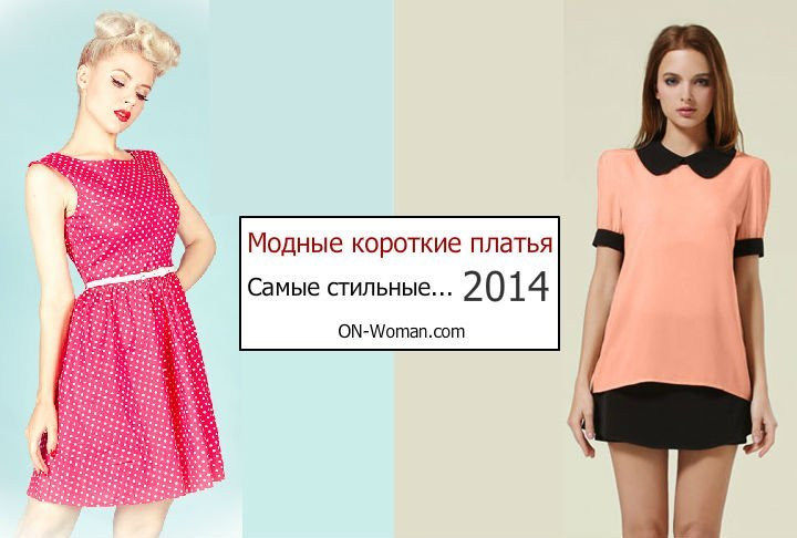 Главенствующие направления модных коротких платьев 2014