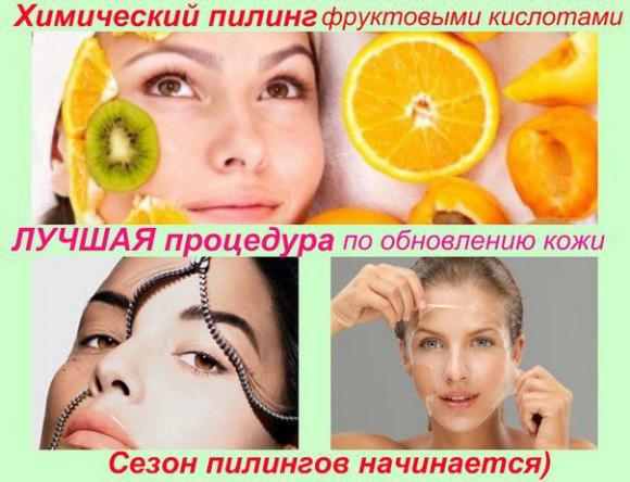 Лицо и фрукты