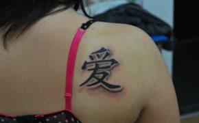 Татуировка в виде иероглифа «Любовь»