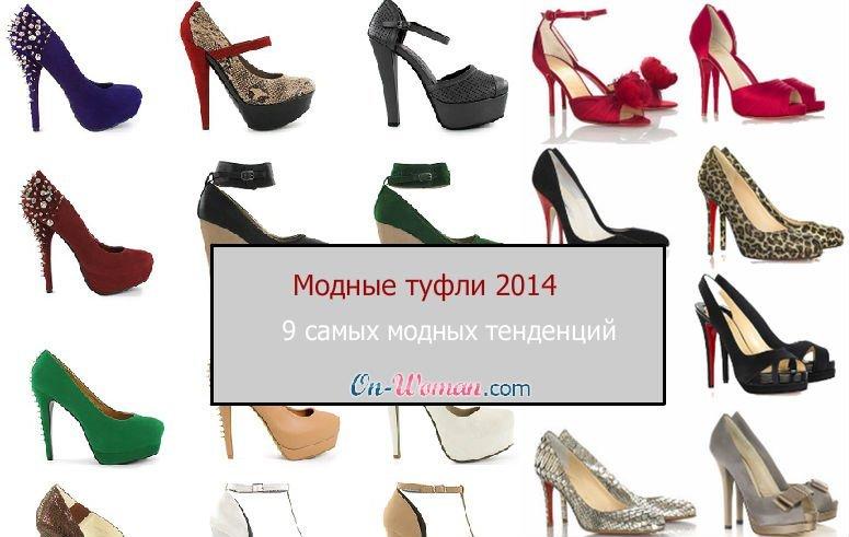 Модные Женские Туфли 2014