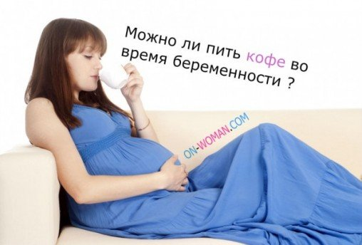 как влияет кофе на беременных