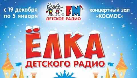 Новогодняя ёлка Детского радио в БКЗ «Космос»