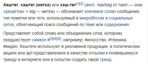 Определение понятия «хэш-тег» из Википедии