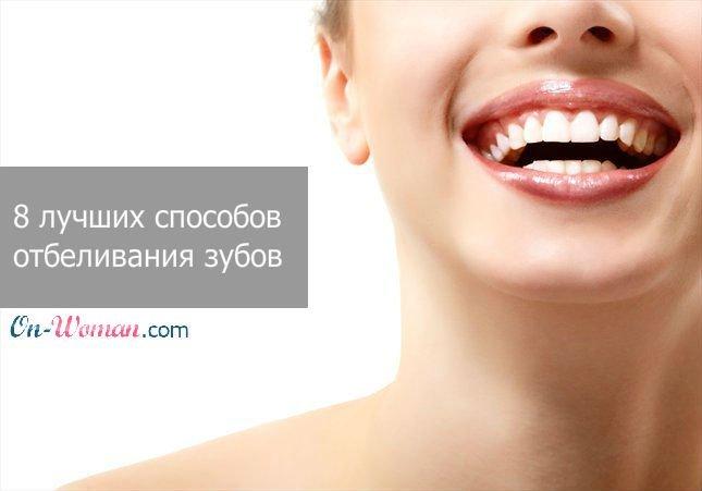 отбеливание зубов дома и самостоятельно