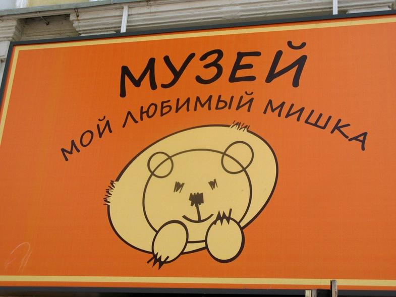 Музей Мой любимый мишка