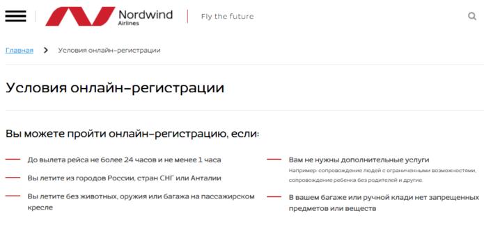 Nordwind Airlines официальный сайт