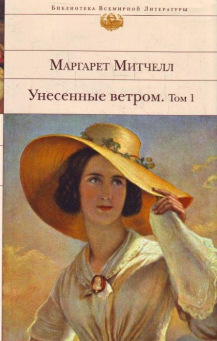 книга Унесённые ветром