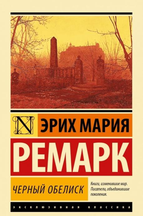 Чёрный обелиск Ремарк