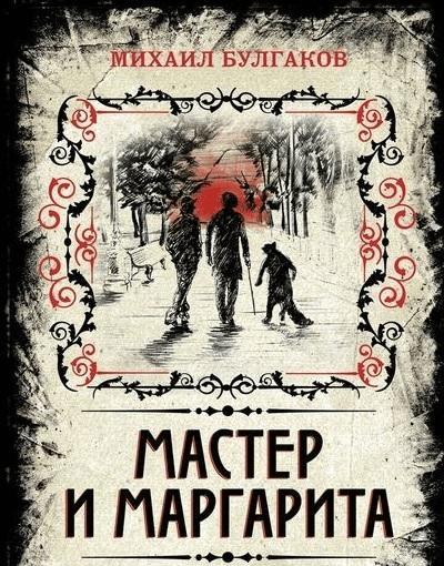 Мастер и Маргарита книга
