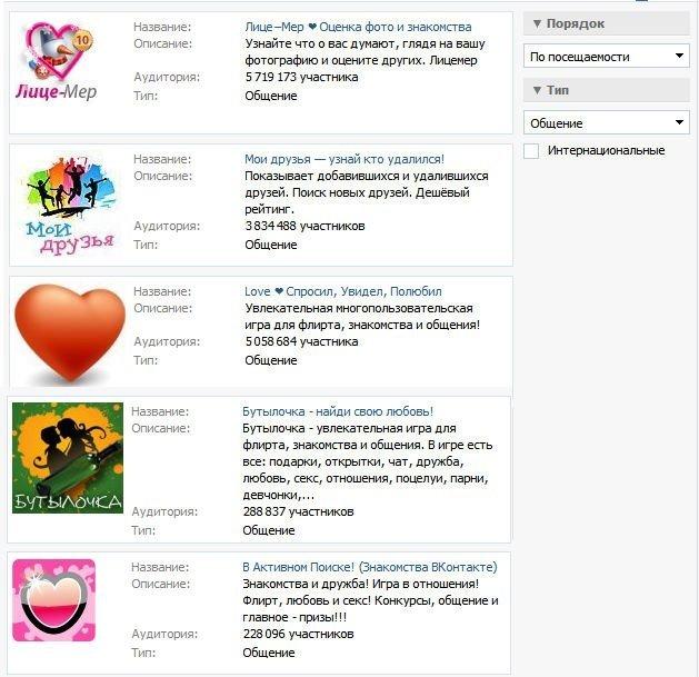 Приложения в вконтакте для знакомств
