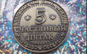 Пятикопеечная монета