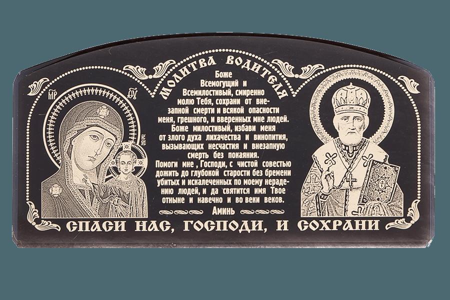 Религиозный оберег для водителя