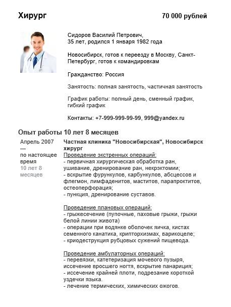 Номер телефона врач фитнес резюме