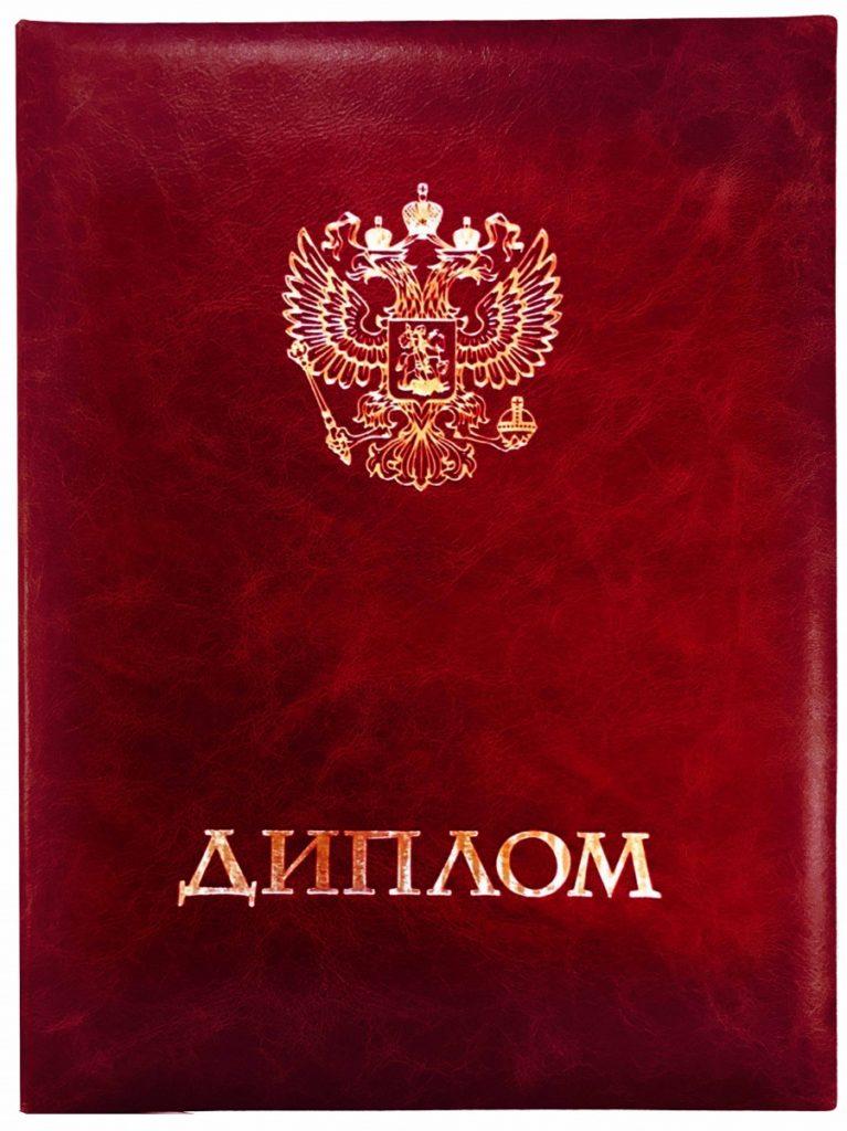 Российский диплом о высшем образовании