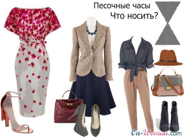 Носить нужно определенный стиль одежды