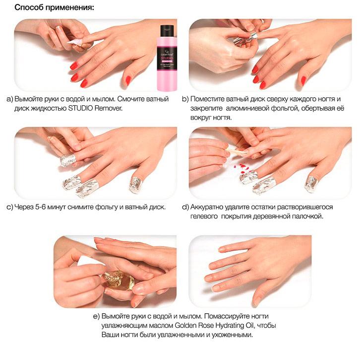 Как снять гелевые ногти в домашних условиях без спиливания 899