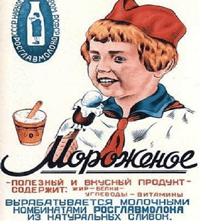 Советская реклама мороженого