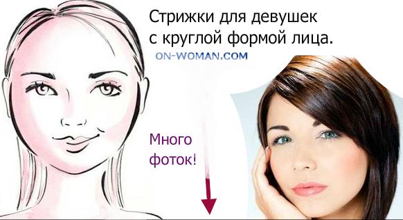 Прически для сердцевидной формы лица фото до и после