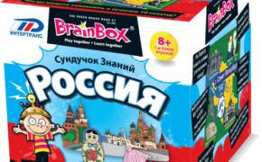Сундучок знаний, Россия