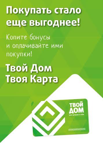 Бонусы от Tvoydom: стартовала акция для новых покупателей