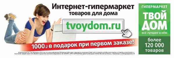 tvoydom-akciya (2)