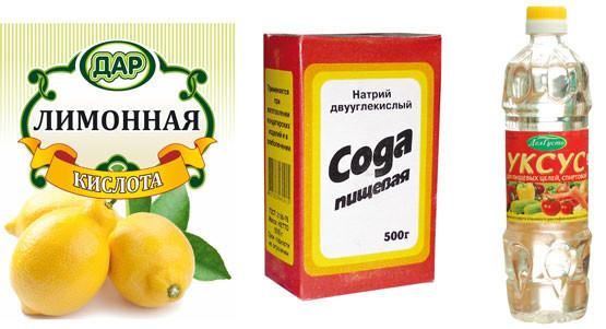 Уксус, сода, лимонная кислота