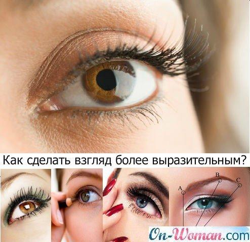 Как сделать больше маленькие глаза