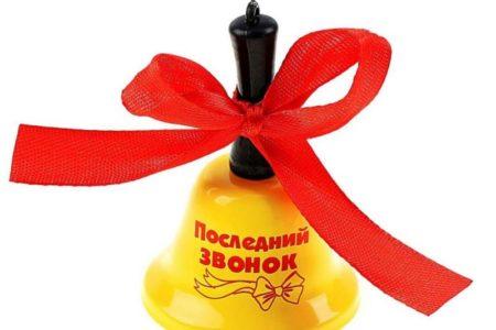 Какой подарок можно подарить учителю на выпкскной в начальной школе