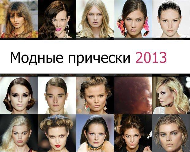 Модные женские прически и стрижки 2013